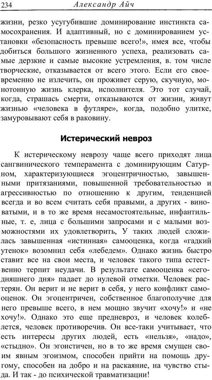 PDF. Астропсихология. Айч А. Страница 234. Читать онлайн
