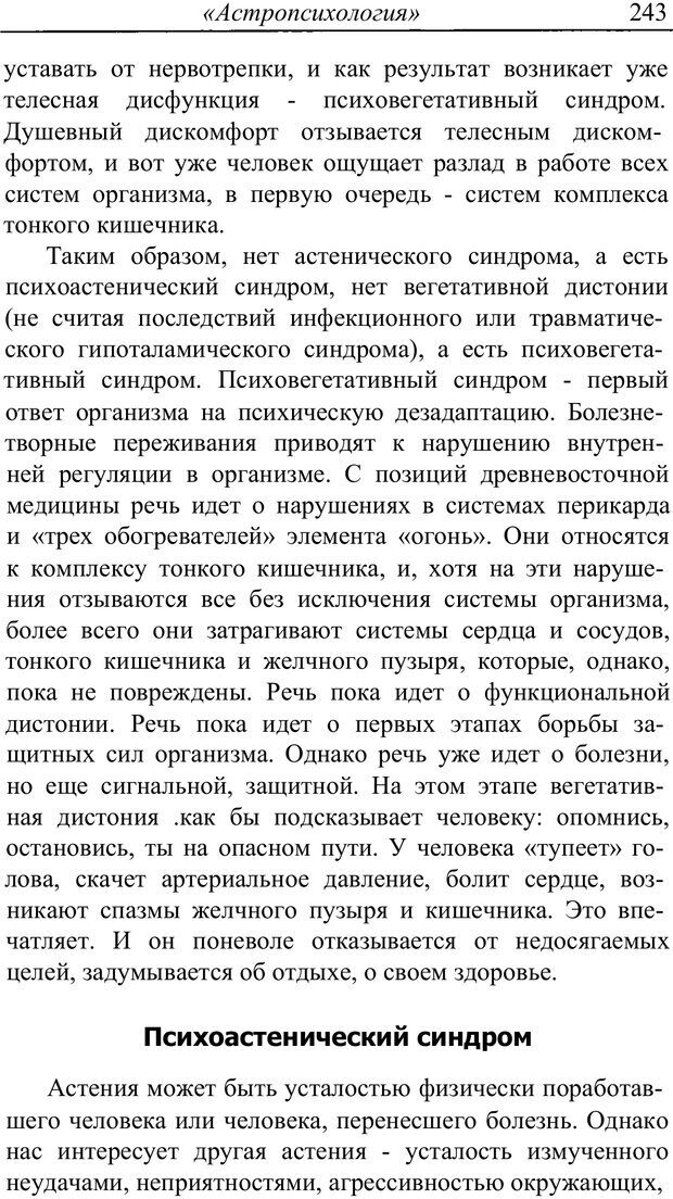 PDF. Астропсихология. Айч А. Страница 243. Читать онлайн