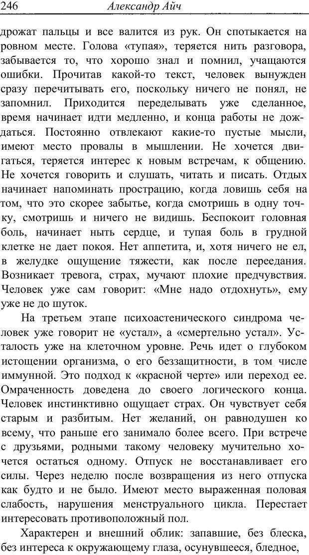 PDF. Астропсихология. Айч А. Страница 246. Читать онлайн