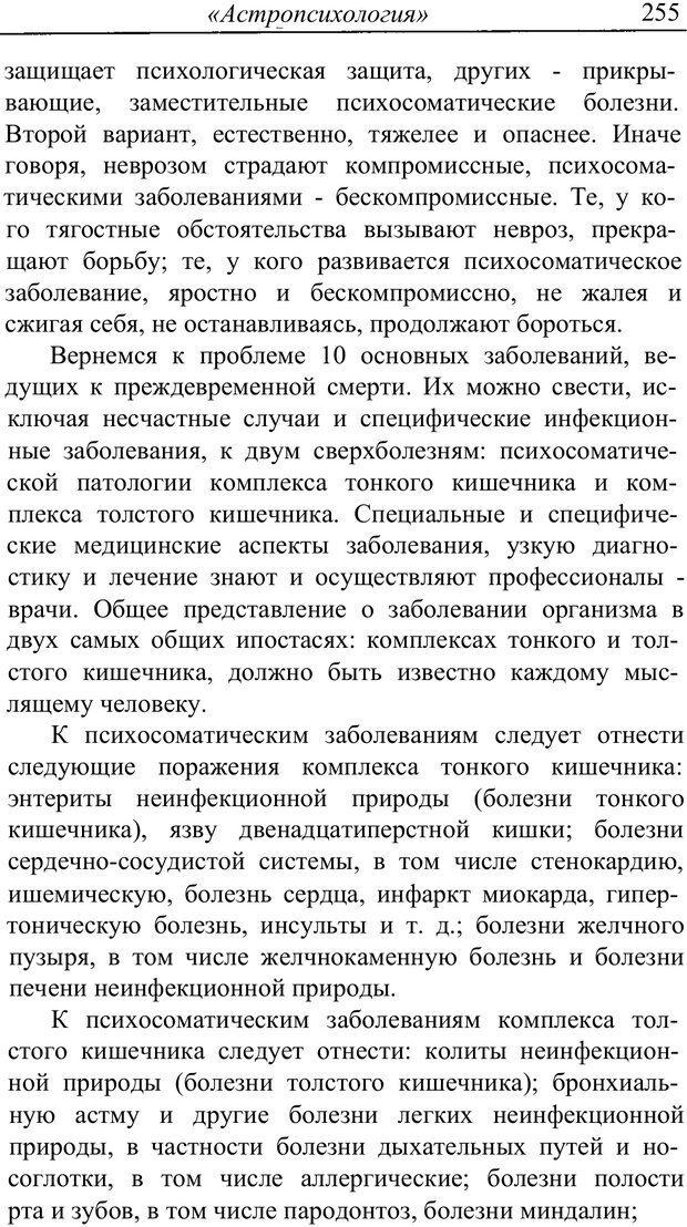 PDF. Астропсихология. Айч А. Страница 255. Читать онлайн