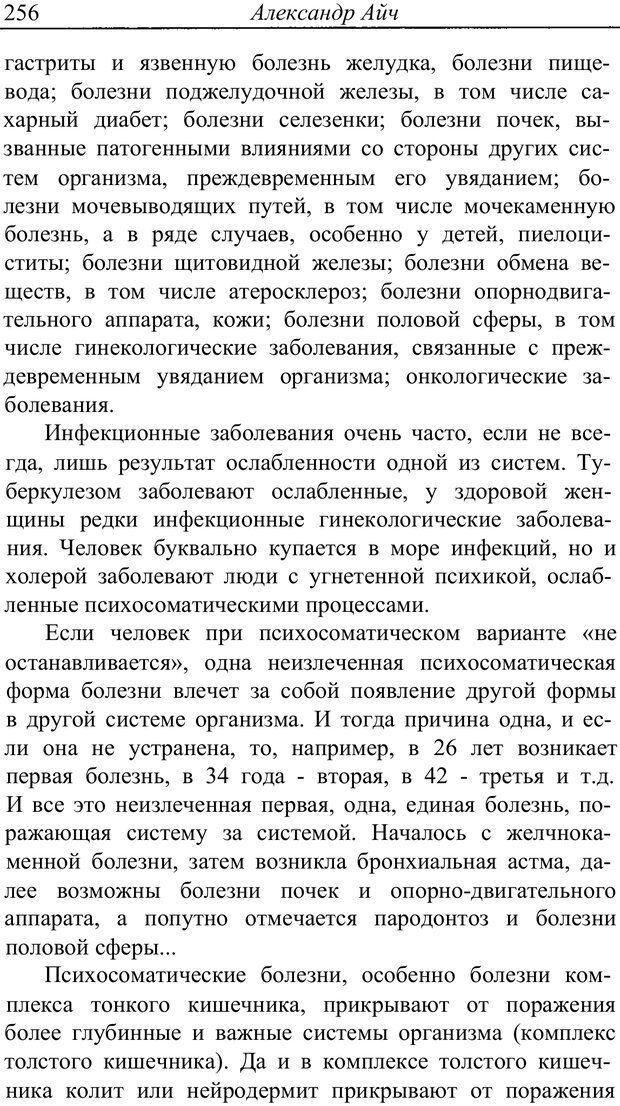 PDF. Астропсихология. Айч А. Страница 256. Читать онлайн