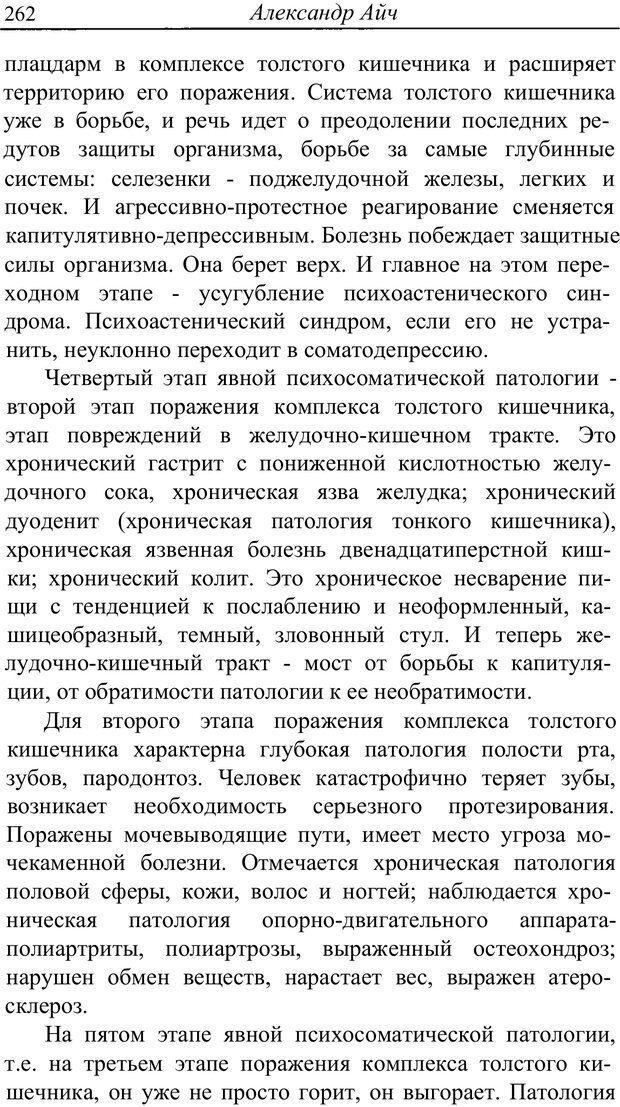 PDF. Астропсихология. Айч А. Страница 262. Читать онлайн