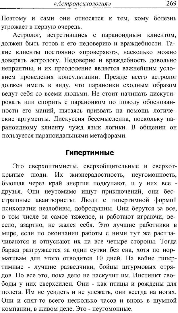 PDF. Астропсихология. Айч А. Страница 269. Читать онлайн