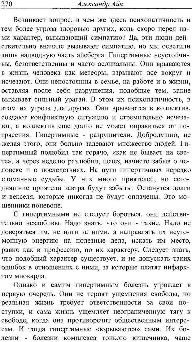 PDF. Астропсихология. Айч А. Страница 270. Читать онлайн