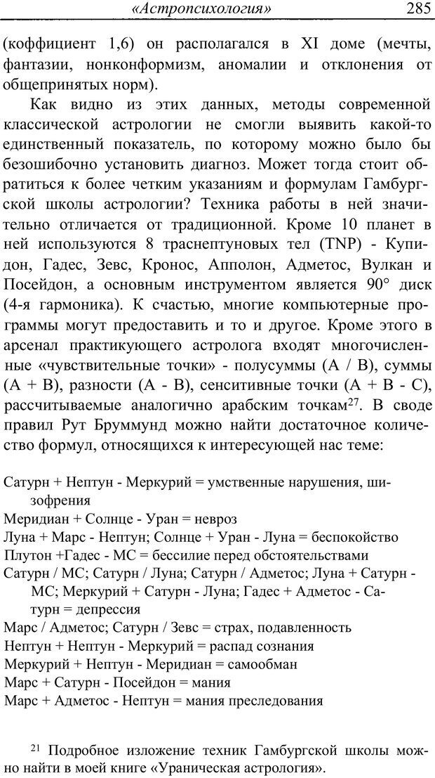 PDF. Астропсихология. Айч А. Страница 285. Читать онлайн