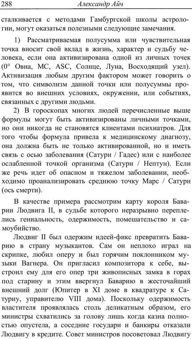 PDF. Астропсихология. Айч А. Страница 288. Читать онлайн