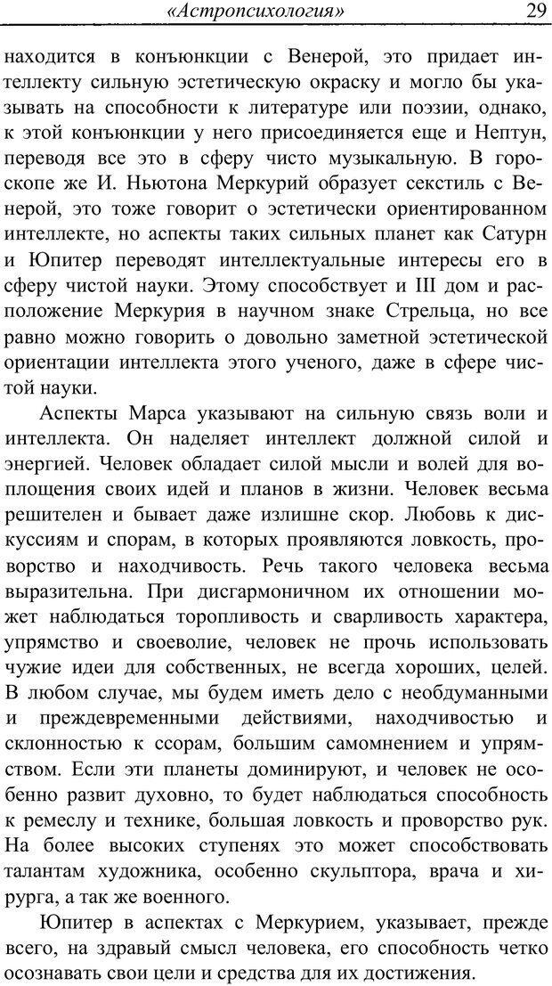 PDF. Астропсихология. Айч А. Страница 29. Читать онлайн