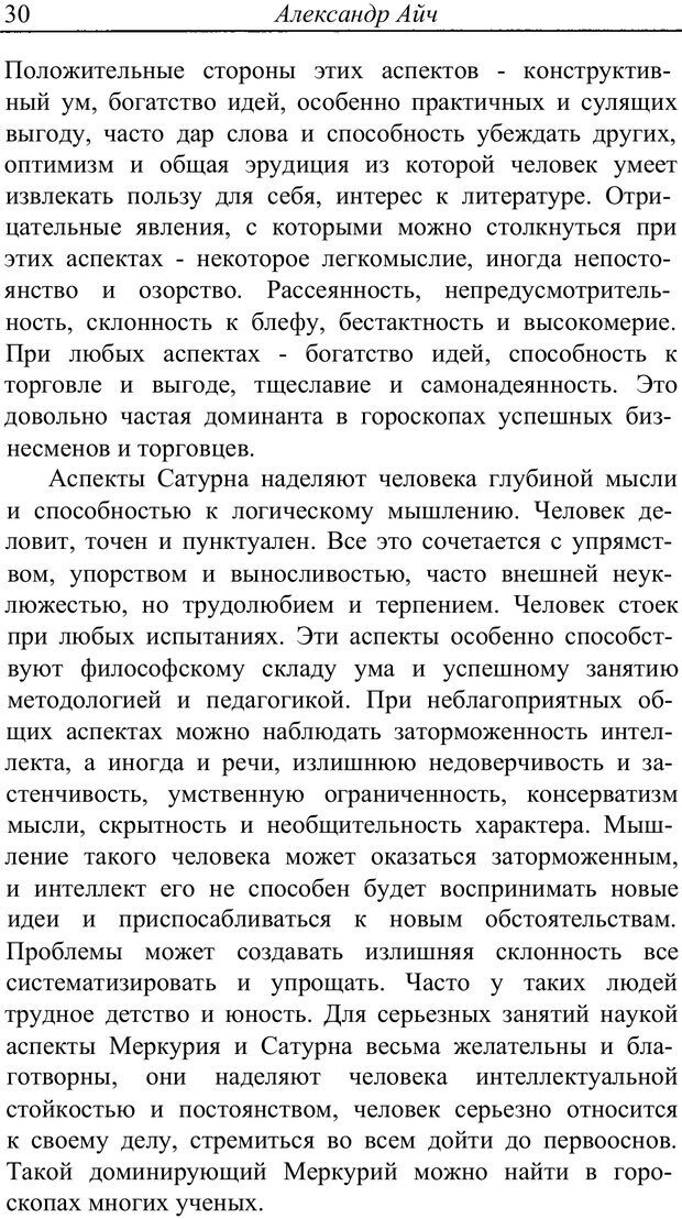 PDF. Астропсихология. Айч А. Страница 30. Читать онлайн