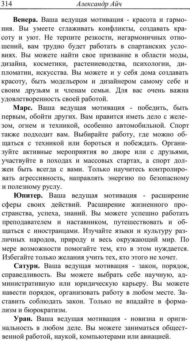 PDF. Астропсихология. Айч А. Страница 314. Читать онлайн