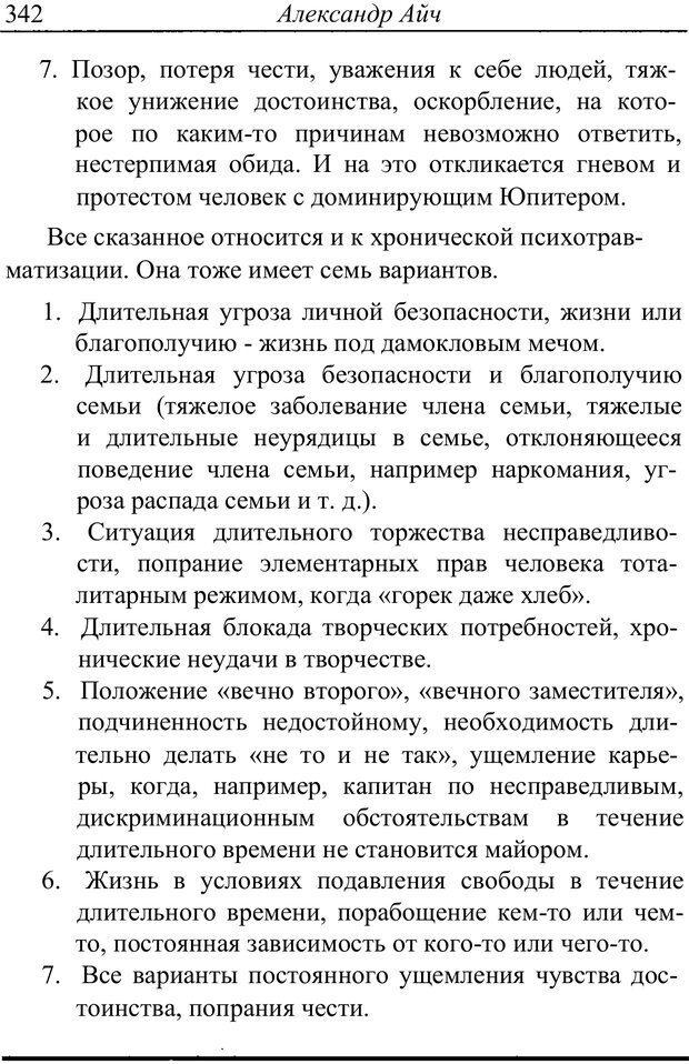 PDF. Астропсихология. Айч А. Страница 342. Читать онлайн