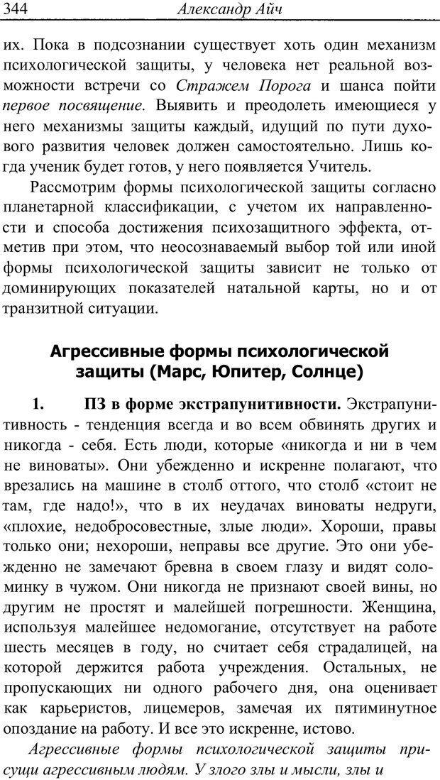 PDF. Астропсихология. Айч А. Страница 344. Читать онлайн