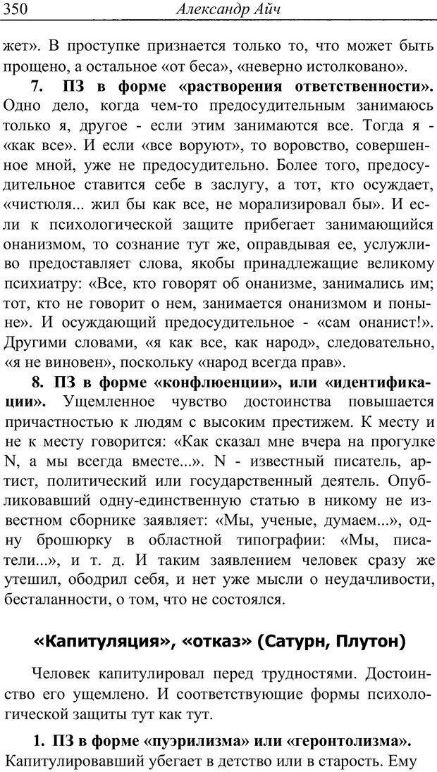 PDF. Астропсихология. Айч А. Страница 350. Читать онлайн