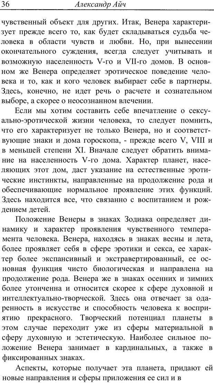 PDF. Астропсихология. Айч А. Страница 36. Читать онлайн