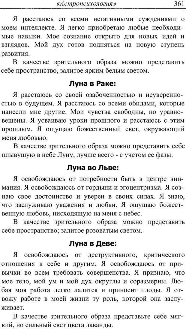 PDF. Астропсихология. Айч А. Страница 361. Читать онлайн