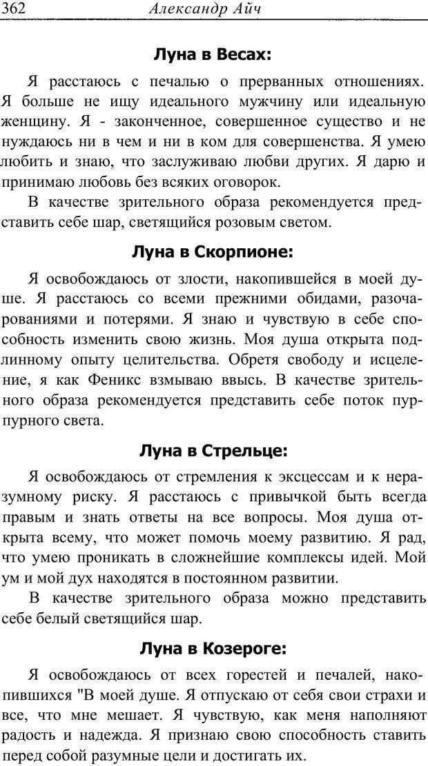 PDF. Астропсихология. Айч А. Страница 362. Читать онлайн