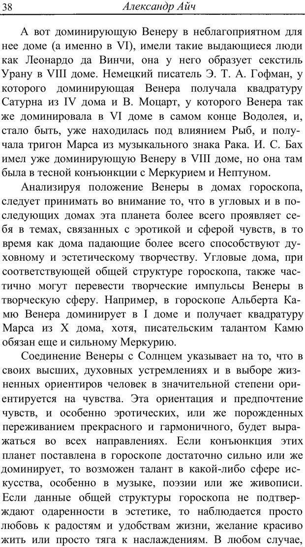 PDF. Астропсихология. Айч А. Страница 38. Читать онлайн