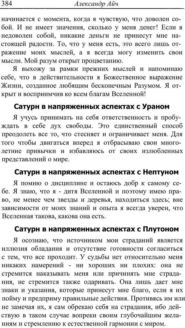 PDF. Астропсихология. Айч А. Страница 384. Читать онлайн