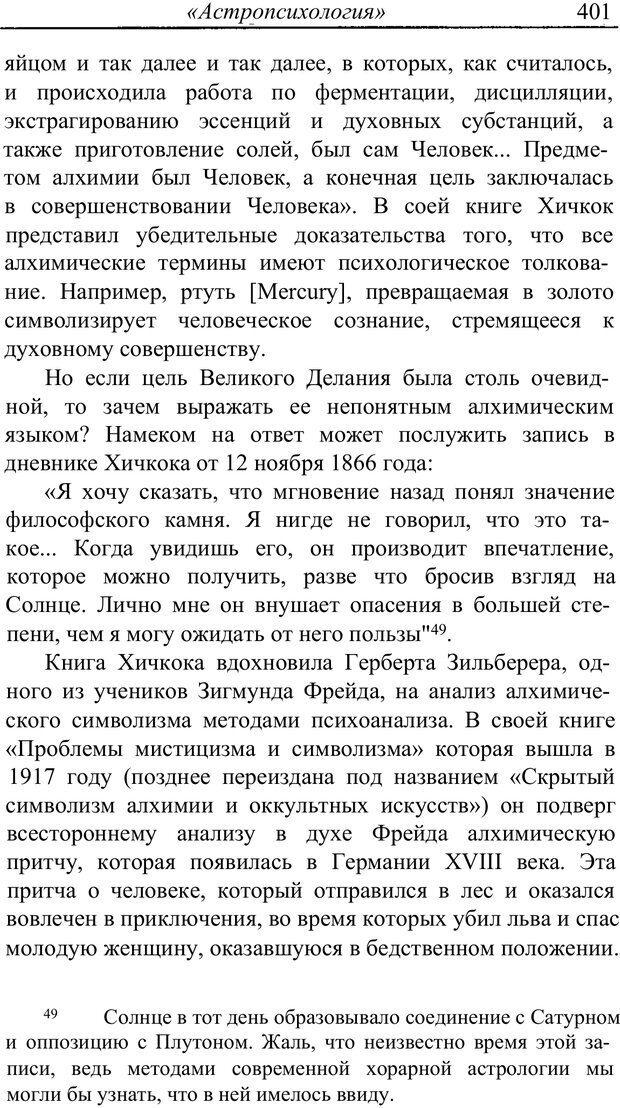 PDF. Астропсихология. Айч А. Страница 401. Читать онлайн