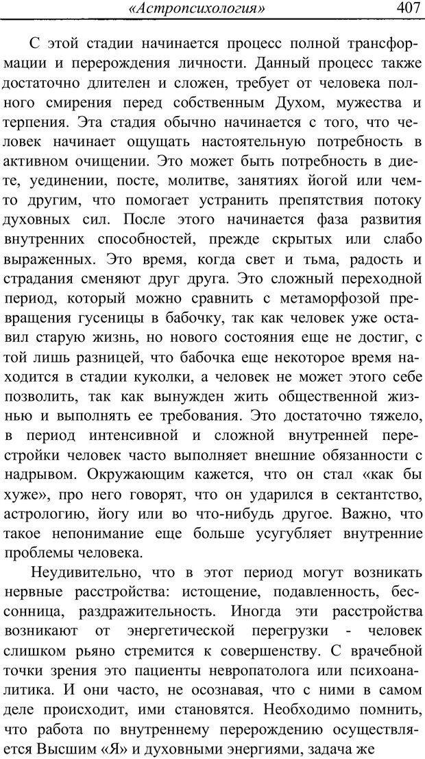 PDF. Астропсихология. Айч А. Страница 407. Читать онлайн