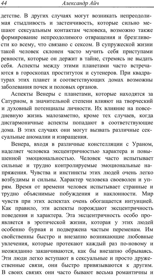 PDF. Астропсихология. Айч А. Страница 44. Читать онлайн