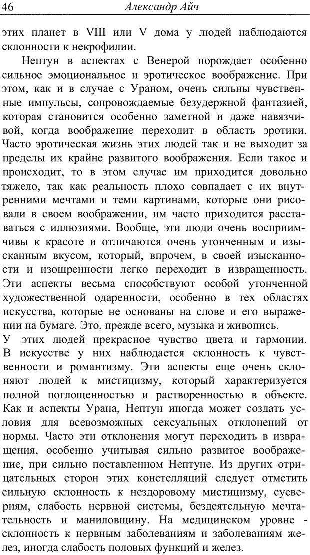 PDF. Астропсихология. Айч А. Страница 46. Читать онлайн