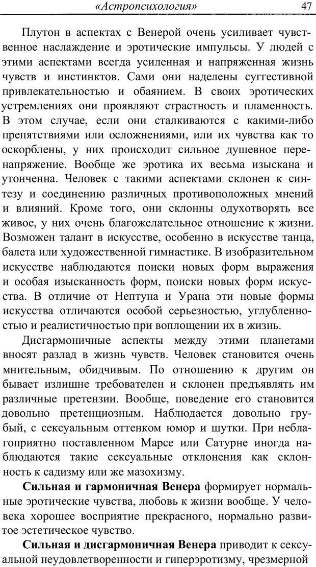 PDF. Астропсихология. Айч А. Страница 47. Читать онлайн