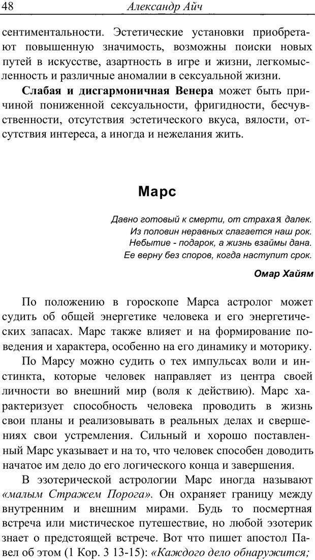 PDF. Астропсихология. Айч А. Страница 48. Читать онлайн