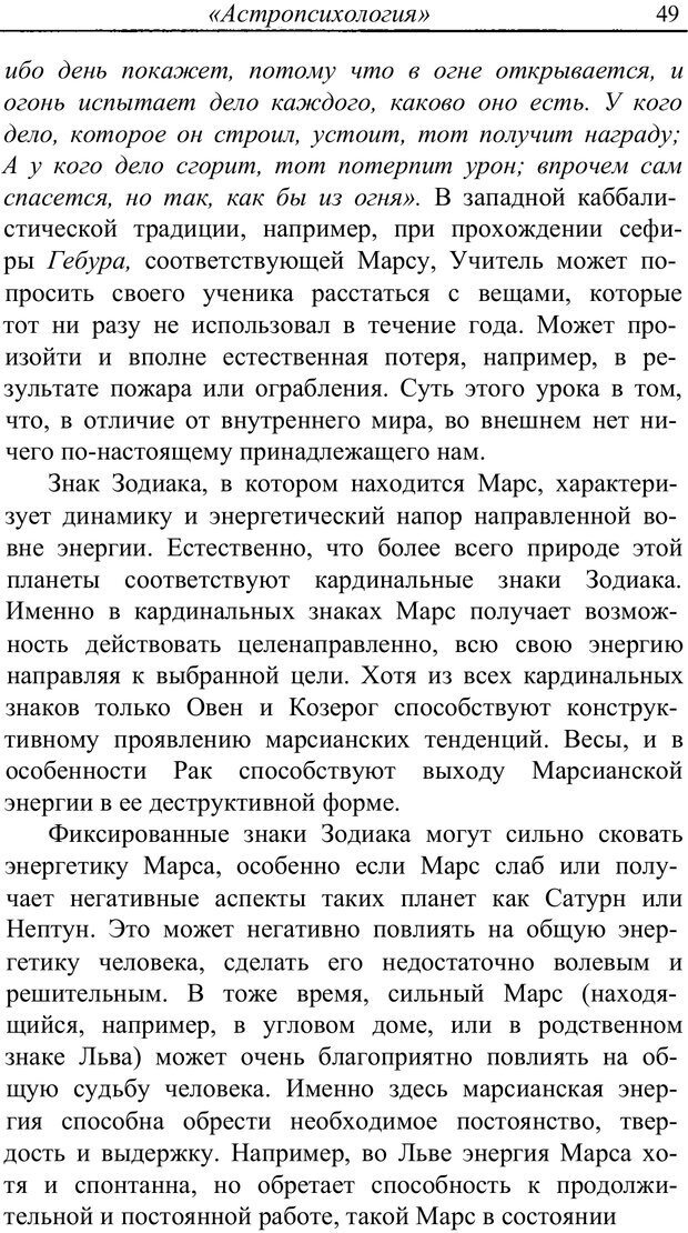 PDF. Астропсихология. Айч А. Страница 49. Читать онлайн