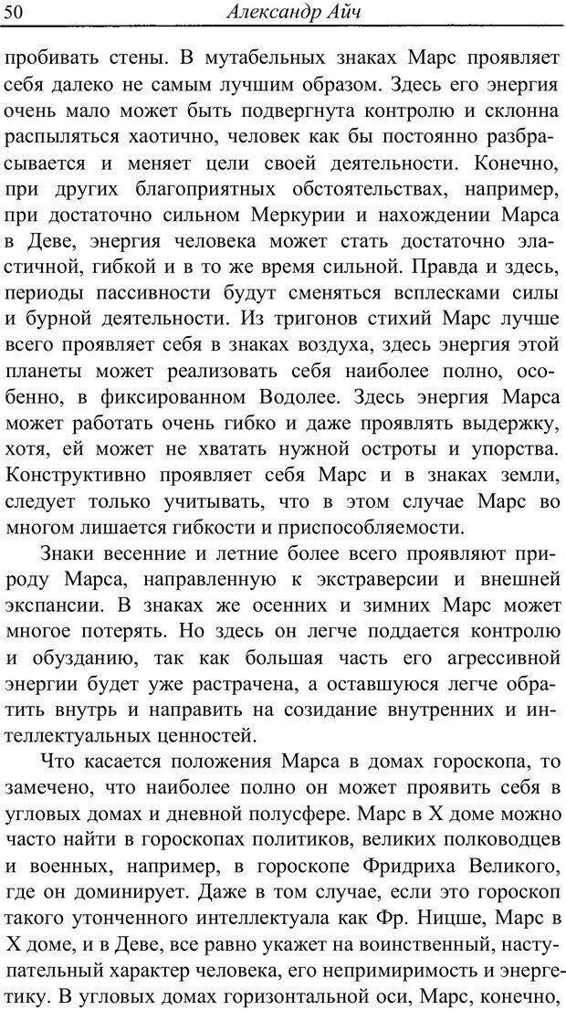 PDF. Астропсихология. Айч А. Страница 50. Читать онлайн
