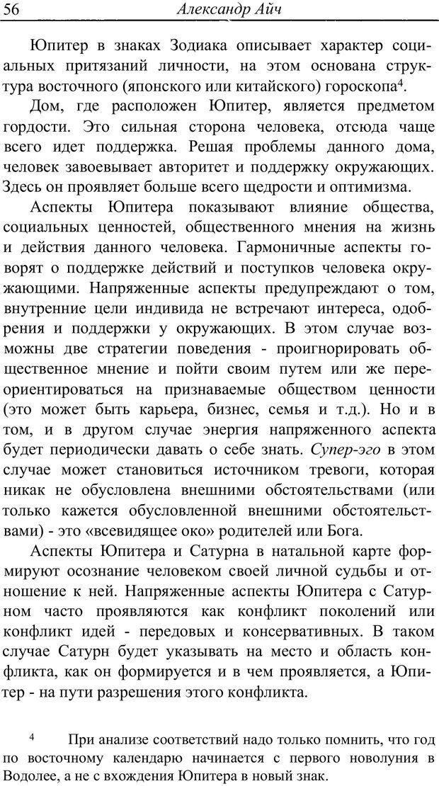 PDF. Астропсихология. Айч А. Страница 56. Читать онлайн