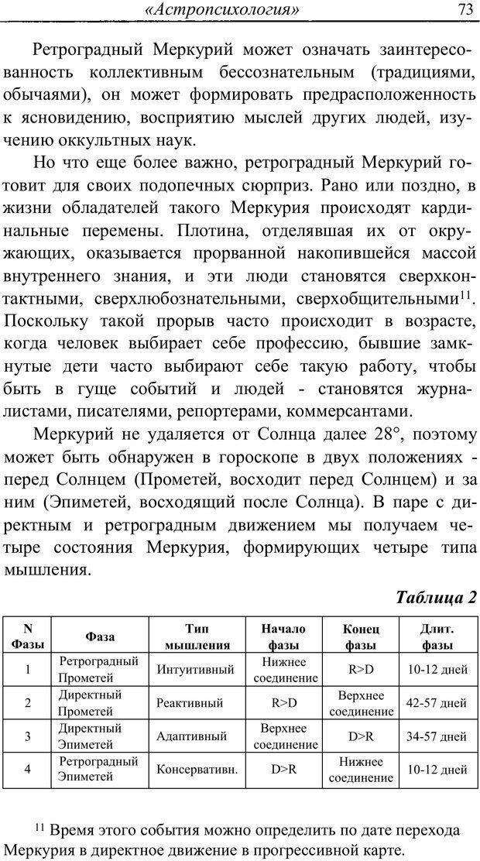 PDF. Астропсихология. Айч А. Страница 73. Читать онлайн