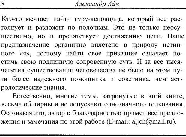 PDF. Астропсихология. Айч А. Страница 8. Читать онлайн