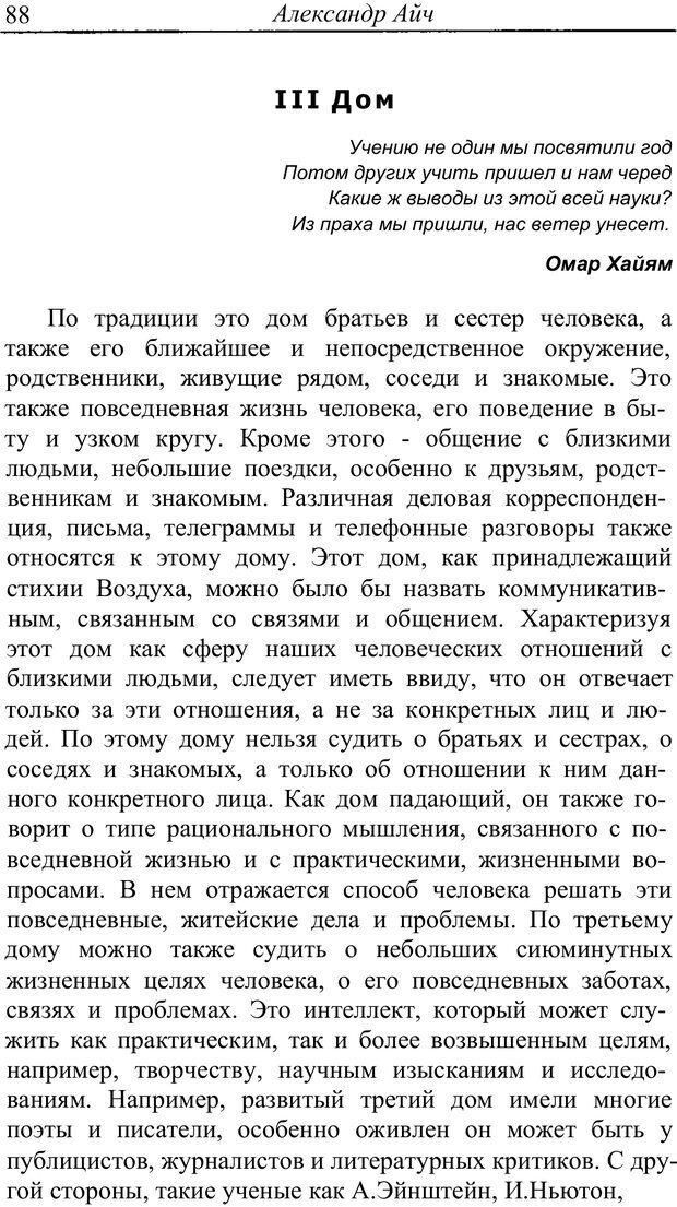 PDF. Астропсихология. Айч А. Страница 88. Читать онлайн