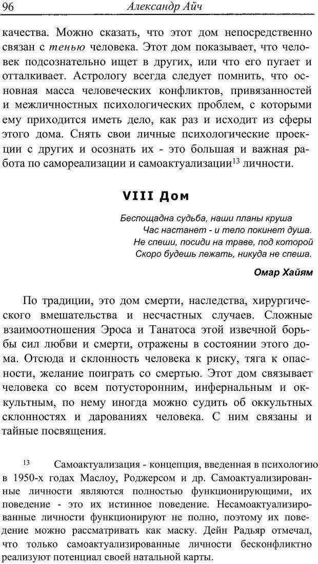 PDF. Астропсихология. Айч А. Страница 96. Читать онлайн