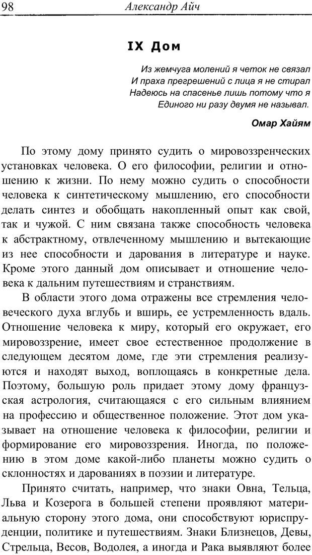 PDF. Астропсихология. Айч А. Страница 98. Читать онлайн