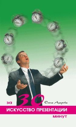 "Обложка книги ""Искусство презентации за 30 минут"""
