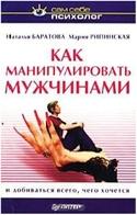 Как манипулировать мужчинами и добиваться всего, чего хочется, Баратова Наталья