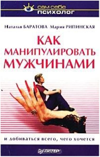 """Обложка книги """"Как манипулировать мужчинами и добиваться всего, чего хочется"""""""