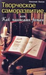 Творческое саморазвитие, или Как написать роман, Басов Николай