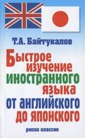 Быстрое изучение иностранного языка от английского до японского, Байтукалов Тимур