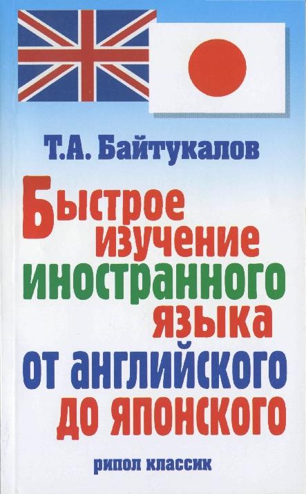 """Обложка книги """"Быстрое изучение иностранного языка от английского до японского"""""""