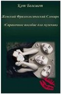 Женский фразеологический словарь. Справочное пособие для мужчин, Лебедев Игорь