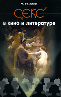 "Обложка книги ""Секс в кино и литературе"""