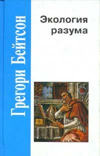 "Обложка книги ""Экология разума"""