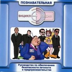 Руководство по обеспечению безопасности личности и предпринимательства. Практическое пособие, Ливингстоун Нейл
