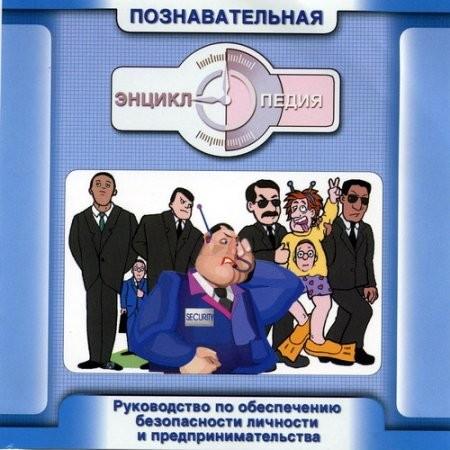 """Обложка книги """"Руководство по обеспечению безопасности личности и предпринимательства. Практическое пособие"""""""