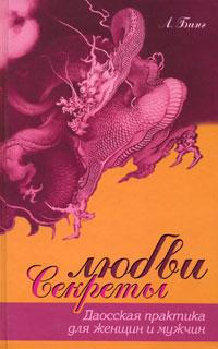 """Обложка книги """"Секреты любви. Даосская практика для женщин и мужчин"""""""