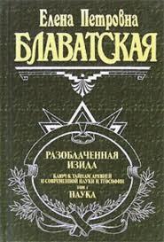 """Обложка книги """"Священная наука"""""""