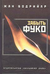 """Обложка книги """"Забыть Фуко"""""""