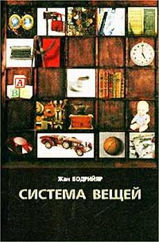 """Обложка книги """"Система вещей"""""""